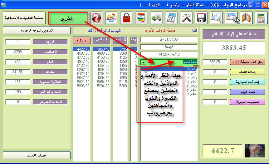 برنامج الراوتب الإصدار 9.06 تحميل آخر أصدار Otaibah_net_95XATIA9Iu