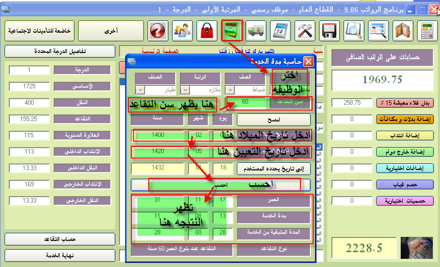 برنامج الراوتب الإصدار 9.06 تحميل آخر أصدار Otaibah_net_EiCqHzArXP