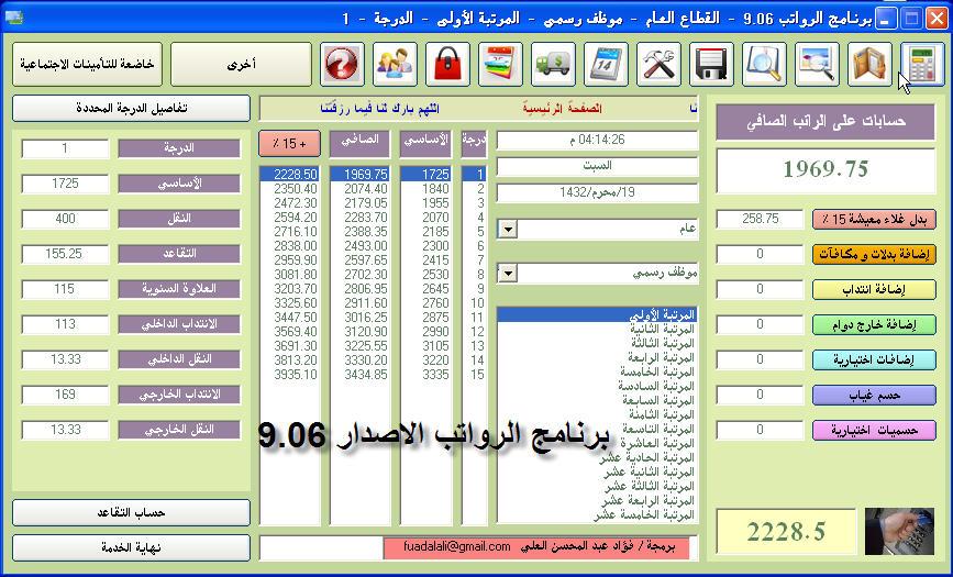 برنامج الراوتب الإصدار 9.06 تحميل آخر أصدار Otaibah_net_GBdW5wjBt6