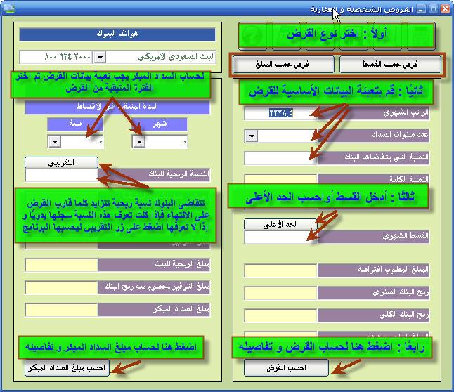 برنامج الراوتب الإصدار 9.06 تحميل آخر أصدار Otaibah_net_IL7O6J0SDa