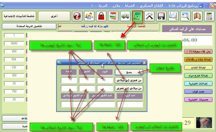 برنامج الراوتب الإصدار 9.06 تحميل آخر أصدار Otaibah_net_J4VpWPvQ6t