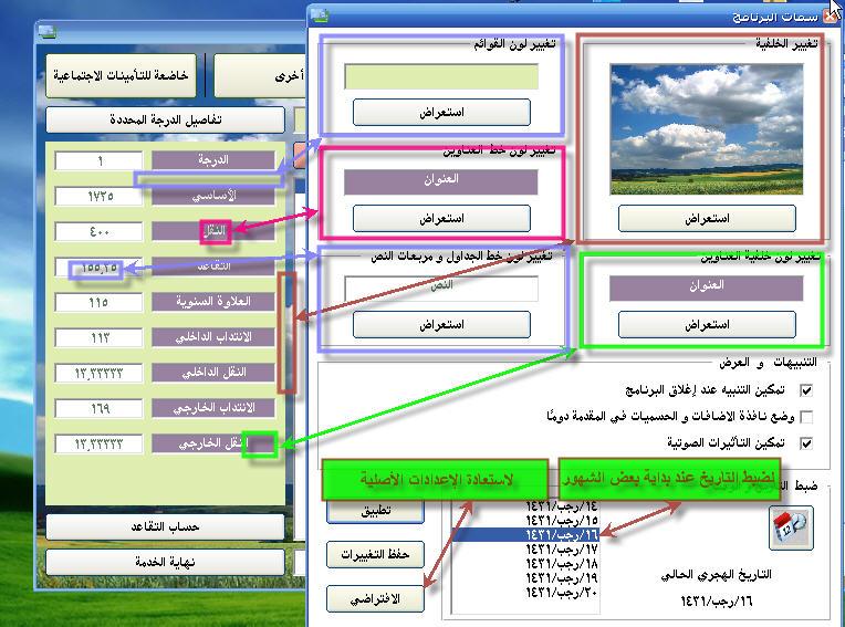 برنامج الرواتب 2012 برنامج الرواتب