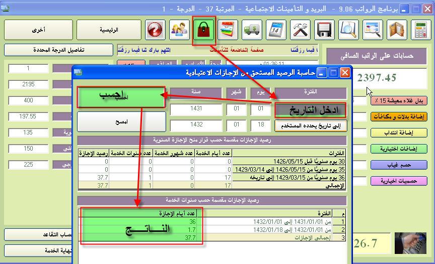 برنامج الراوتب الإصدار 9.06 تحميل آخر أصدار Otaibah_net_Z6WsAz8mw