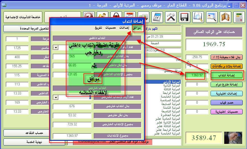 برنامج الراوتب الإصدار 9.06 تحميل آخر أصدار Otaibah_net_ZXGvXB4X0n