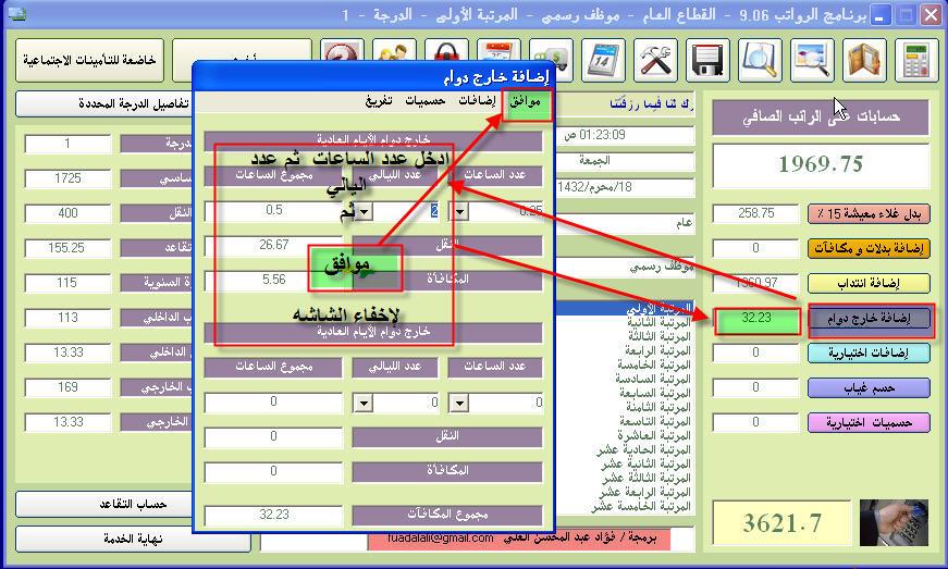 برنامج الراوتب الإصدار 9.06 تحميل آخر أصدار Otaibah_net_ZgfBGt0CXN
