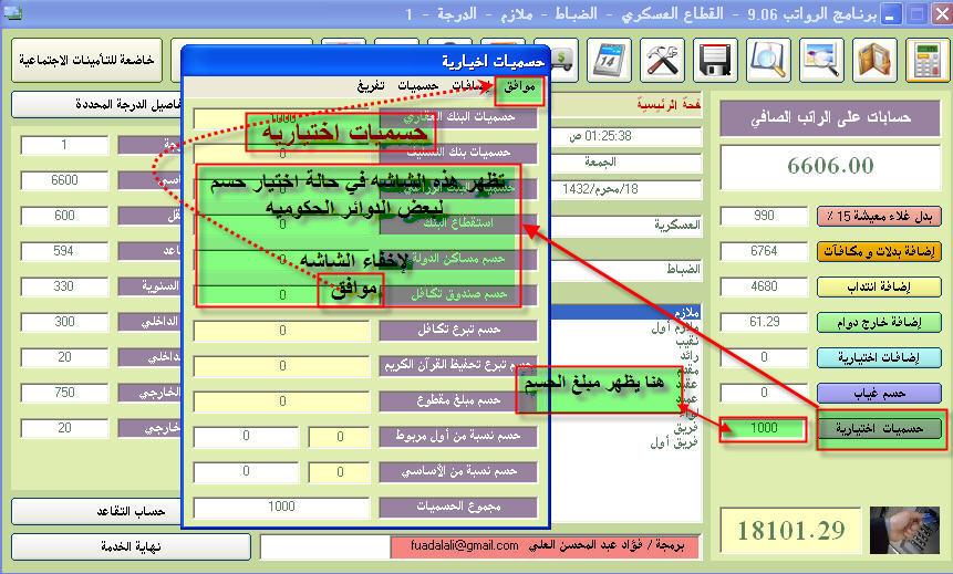 برنامج الراوتب الإصدار 9.06 تحميل آخر أصدار Otaibah_net_dNNiZJjfRW