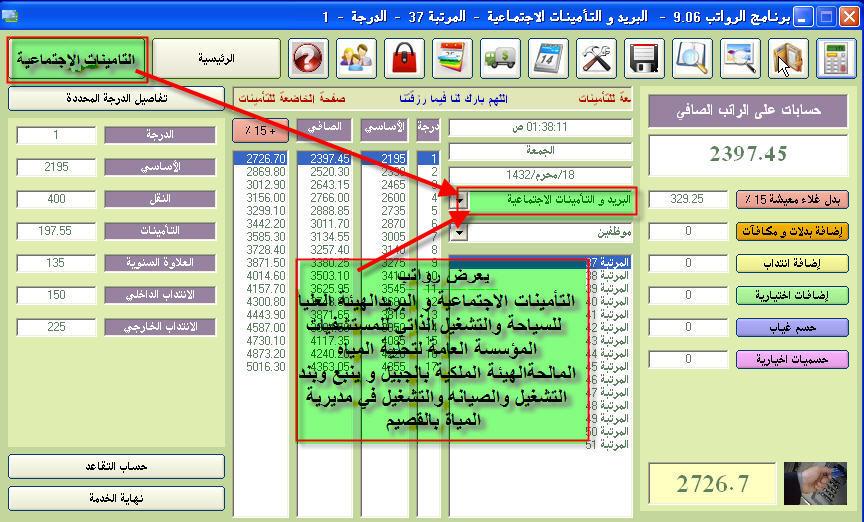 برنامج الراوتب الإصدار 9.06 تحميل آخر أصدار Otaibah_net_h9lIrtCd9A
