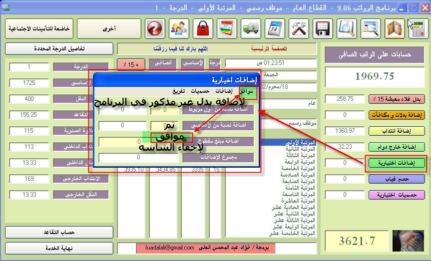 برنامج الراوتب الإصدار 9.06 تحميل آخر أصدار Otaibah_net_qZ7vai2Moj