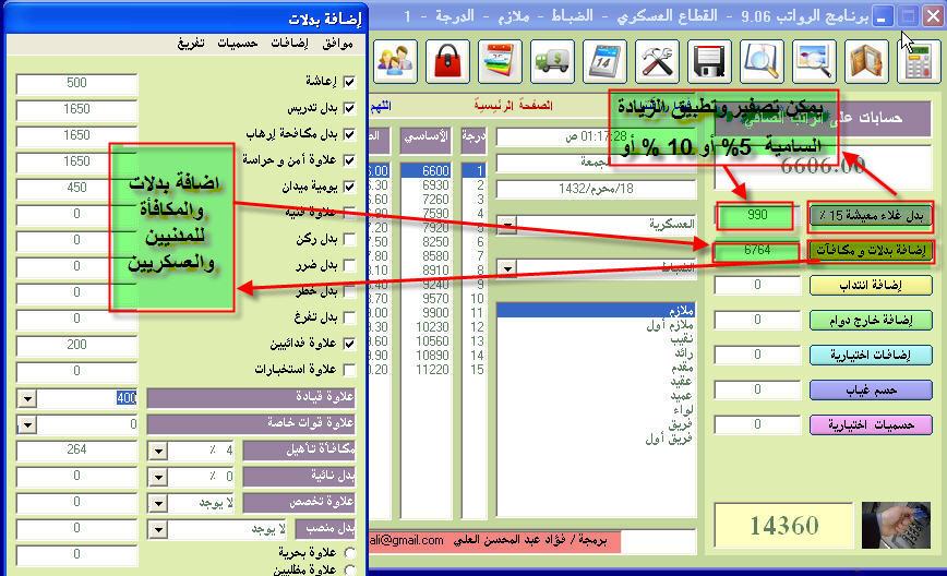 برنامج الراوتب الإصدار 9.06 تحميل آخر أصدار Otaibah_net_qzOC3bbCXv