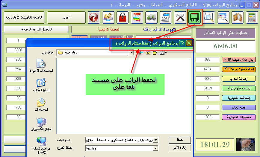 برنامج الراوتب الإصدار 9.06 تحميل آخر أصدار Otaibah_net_swHwCjER9