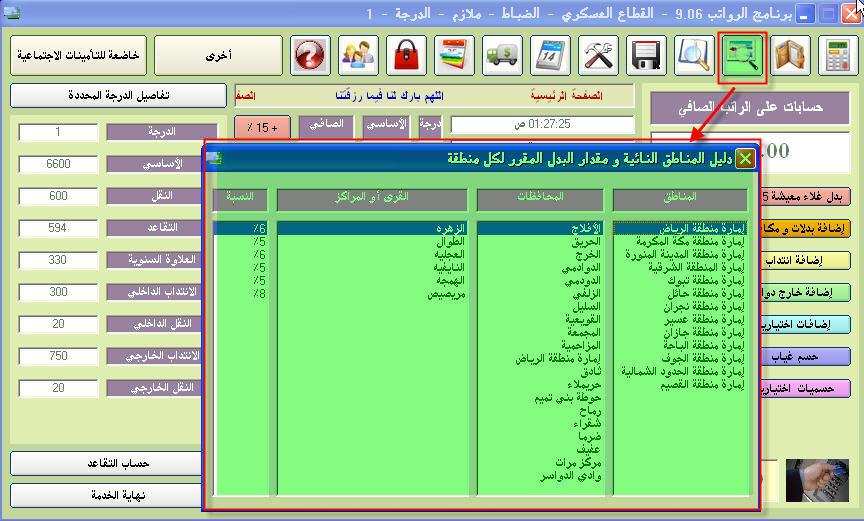 برنامج الراوتب الإصدار 9.06 تحميل آخر أصدار Otaibah_net_vBdJJ2VW7M