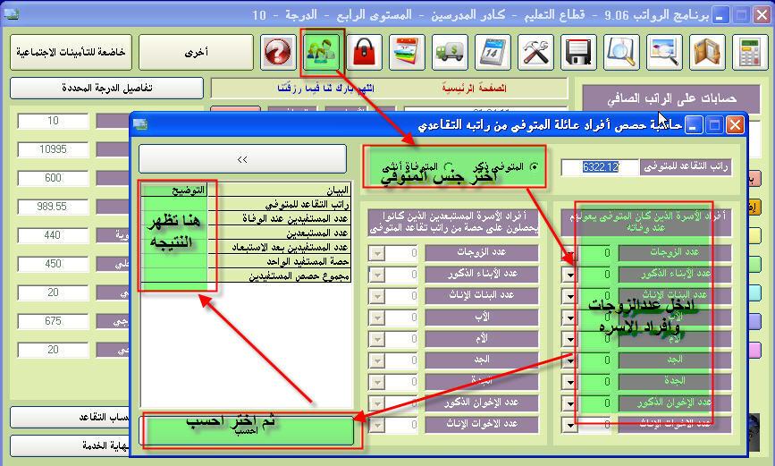 برنامج الراوتب الإصدار 9.06 تحميل آخر أصدار Otaibah_net_ymft4cJbtS