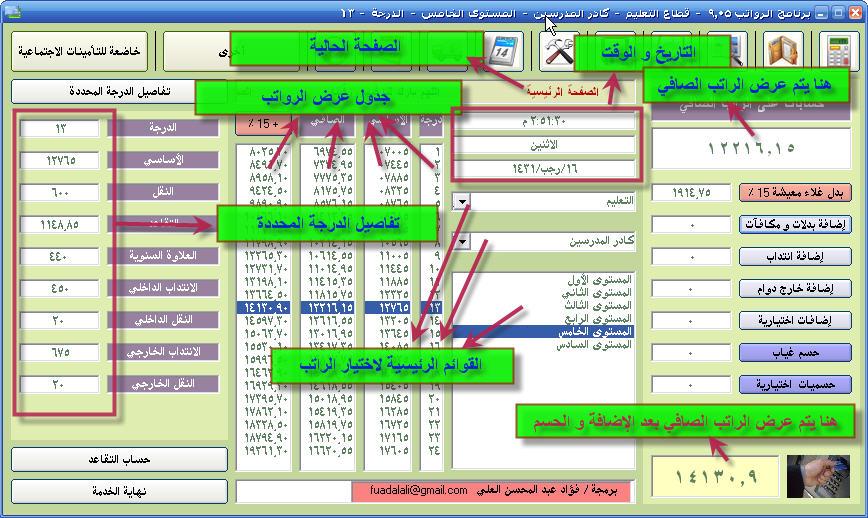 برنامج الراوتب الإصدار 9.06 تحميل آخر أصدار Otaibah_net_zf7apv8aJY